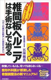 五味雅吉先生の著書