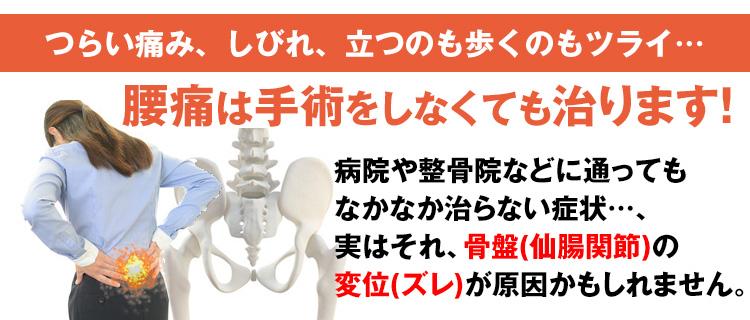 病院や整骨院などに通ってもなかなか治らない症状、実はそれ、骨盤(仙腸関節)の変位(ズレ)が原因かもしれません。