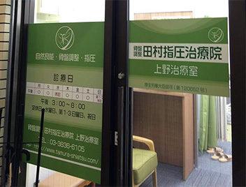 田村指圧治療院上野治療室